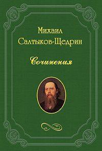 Михаил Салтыков-Щедрин -Слияние сословий, или Дворянство, другие состояния и земство.