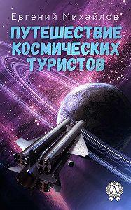 Евгений Михайлов - Путешествие космических туристов