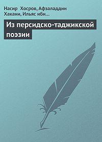 Афзаладдин Хакани, Ильяс Низами, Муслихиддин Саади, Насир Хосров, Абдуррахман Джами - Из персидско-таджикской поэзии