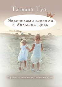 Татьяна Тур -Маленькими шагами к большой цели