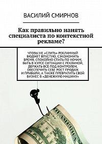 Василий Смирнов -Как правильно нанять специалиста поконтекстной рекламе?
