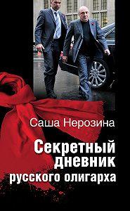 Саша Нерозина -Секретный дневник русского олигарха