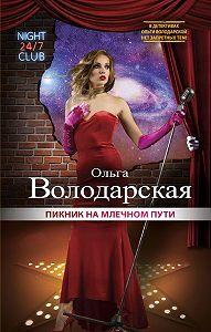 Ольга Володарская - Пикник на Млечном пути