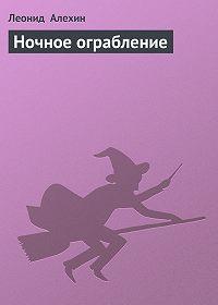 Леонид Алехин -Ночное ограбление