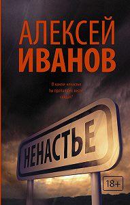 Алексей Иванов -Ненастье