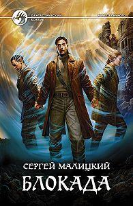 Сергей Малицкий -Блокада