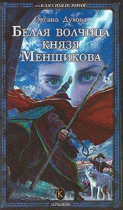 Оксана Духова -Белая волчица князя Меншикова