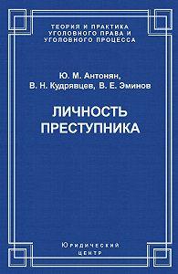 Владимир Эминов -Личность преступника