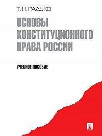 Тимофей Радько -Основы конституционного права России