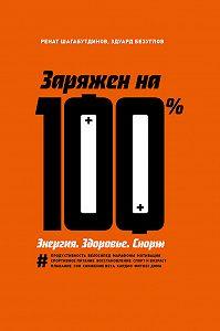 Ренат Шагабутдинов -Заряжен на 100 %. Энергия. Здоровье. Спорт