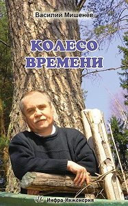 Василий Мишенёв - Колесо времени