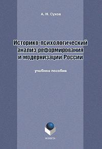 А. Н. Сухов -Историко-психологический анализ реформирования и модернизации России