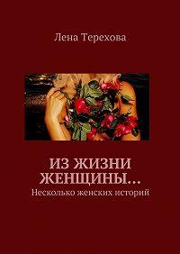 Лена Терехова -Изжизни женщины… Несколько женских историй