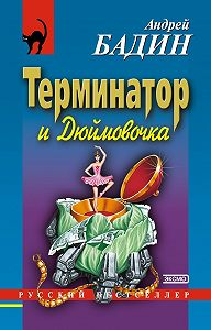 Андрей Бадин - Терминатор и Дюймовочка
