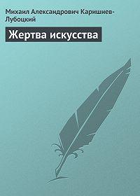 Михаил Александрович Каришнев-Лубоцкий -Жертва искусства