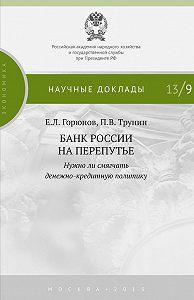 Е. Горюнов, Павел Трунин - Банк России на перепутье. Нужно ли смягчать денежно-кредитную политику