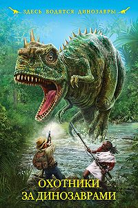 Кир Булычев -Охотники за динозаврами (сборник)