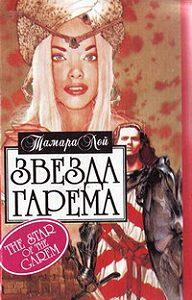 Тамара Лей -Звезда гарема