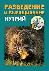 Илья Мельников -Разведение и выращивание нутрий