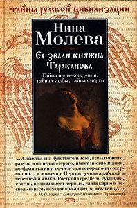 Нина Молева -Ее звали княжна Тараканова