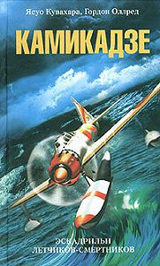 Ясуо Кувахара -Камикадзе. Эскадрильи летчиков-смертников
