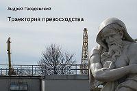 Андрей Гвоздянский -Траектория превосходства