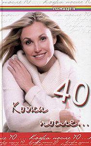 Юлия Климова -Кожа после 40