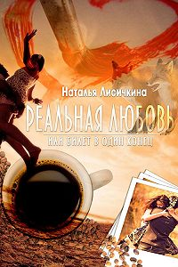 Наталья Лисичкина -Реальная любовь, или Билет в один конец