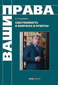 А. Г. Кучерена -Собственность в вопросах и ответах