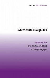 Алла Латынина -Комментарии: Заметки о современной литературе