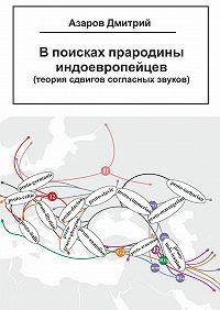Азаров Дмитрий - В поисках прародины индоевропейцев. теория сдвигов согласных звуков