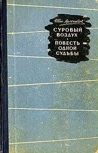 Иван Арсентьев -Суровый воздух