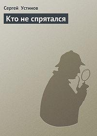 Сергей Устинов -Кто не спрятался
