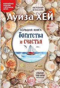 Луиза Хей -Большая книга богатства и счастья