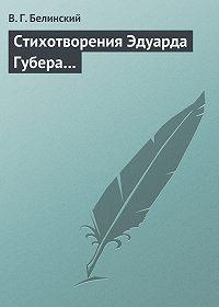В. Г. Белинский -Стихотворения Эдуарда Губера…
