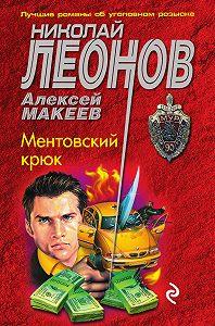 Алексей Макеев -Ментовский крюк
