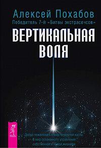 Алексей Похабов -Вертикальная воля