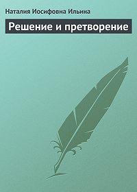Наталия Ильина - Решение и претворение