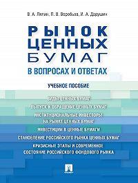 Владимир Лялин -Рынок ценных бумаг в вопросах и ответах. Учебное пособие