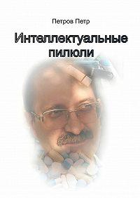 Петр Петров - Интеллектуальные пилюли