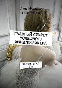 Maikl Sosnin -Главный секрет успешного имиджмейкера. The way that I like