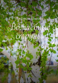 Людмила Быкова - Волшебные струны