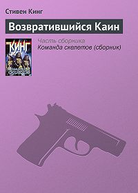Стивен Кинг -Возвратившийся Каин