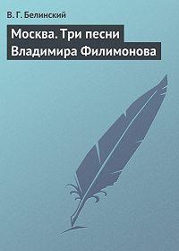 В. Г. Белинский -Москва. Три песни Владимира Филимонова