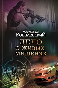 Александр Ковалевский - Дело о живых мишенях