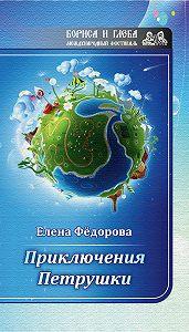 Елена Федорова -Приключения Петрушки