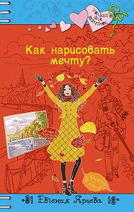 Евгения Ярцева -Как нарисовать мечту?