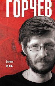 Дмитрий Горчев -Деление на ноль (сборник)