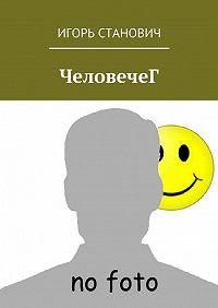 Игорь Станович - ЧеловечеГ