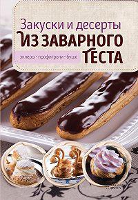 Виктория Головашевич -Закуски и десерты из заварного теста. Эклеры, профитроли, буше